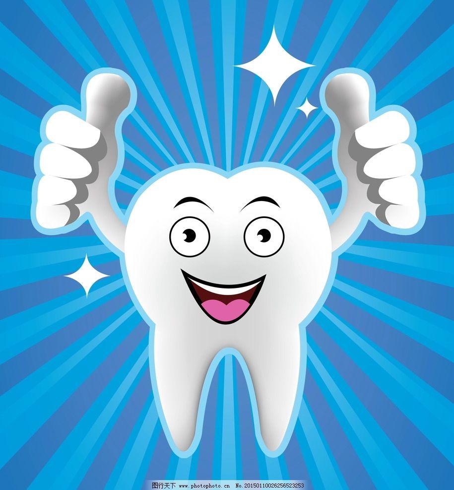 牙齿 手绘 牙齿图标 牙刷 卡通表情 健康牙齿广告 矢量 设计 医疗保健