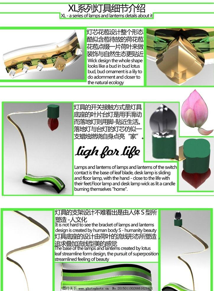 灯具 设计 排版图 工业产品 工业设计 工业设计产品 灯具设计 灯具图片