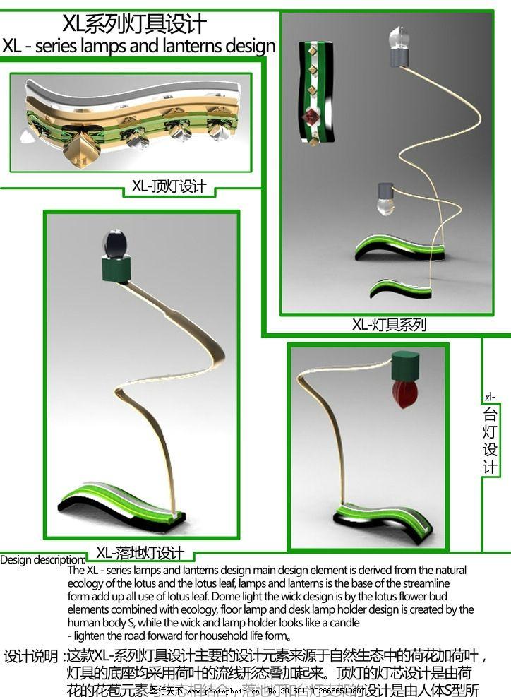 灯具设计 排版图 工业产品 工业设计 产品设计        设计 现代科技图片