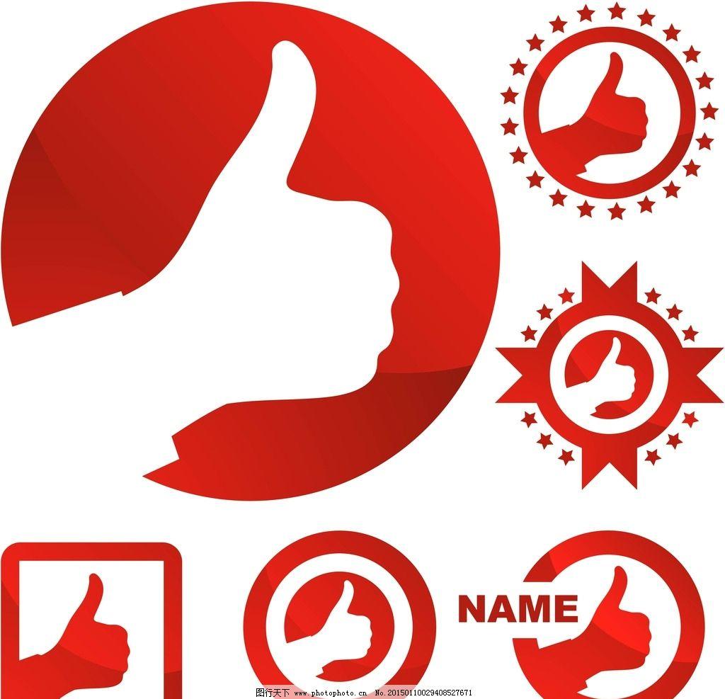 点赞 图标 eps ai 大拇指 第一名 no1 矢量素材 红色素材  设计 广告