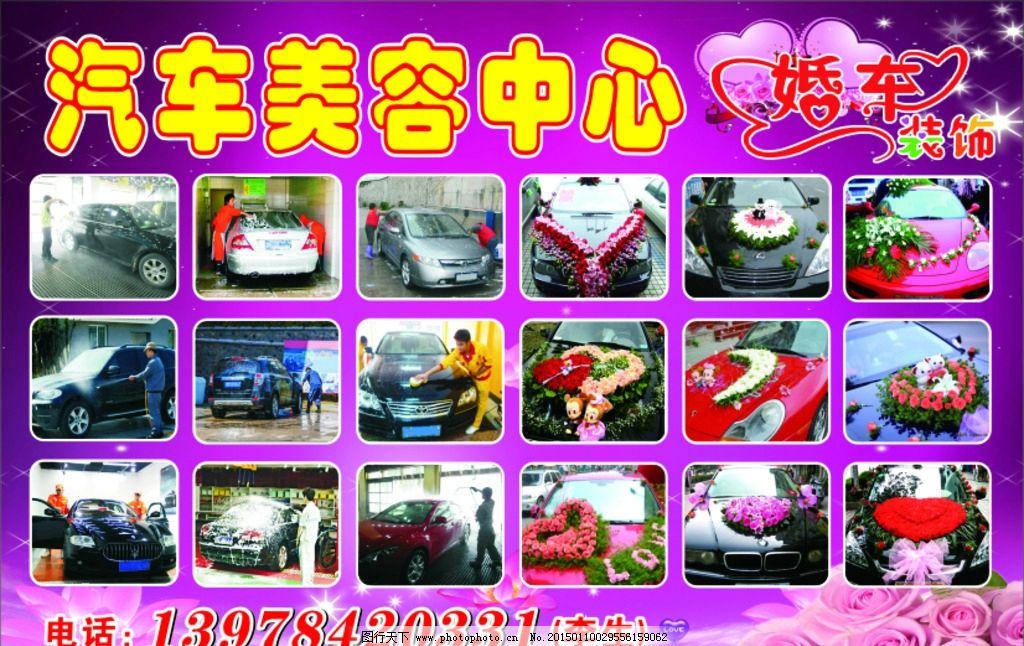 花店 婚车 婚车广告 汽车美容 花车装饰 设计 广告设计 广告设计 cdr