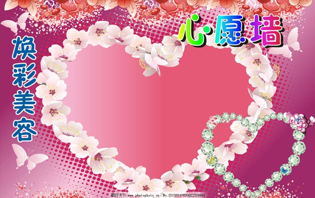 心愿墙 心愿 爱心 花 粉色 爱心墙 设计 广告设计 海报设计 cdr