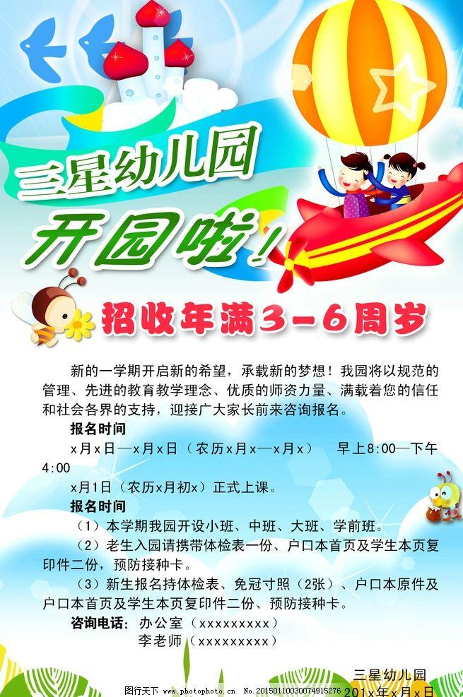 儿童 幼儿园 开学通知 底板 卡通 海报 设计 广告设计 海报设计 80dpi