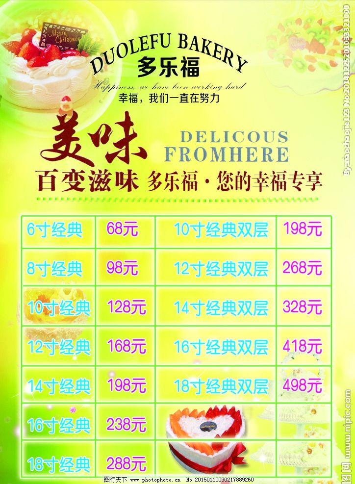 蛋糕价目表 面包价目表 面包 蛋糕 价目表 设计 广告设计 展板模板