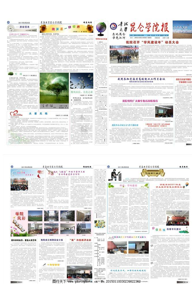 学校 校园 中学 大学 期刊 报纸 出版物 报纸排版 设计 广告设计 dm