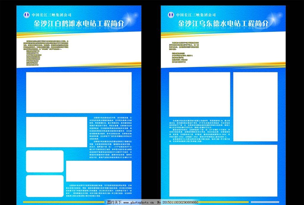 白鹤滩水电站展板图片