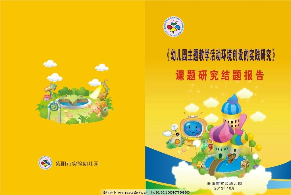 幼儿园封面图片_其他_广告设计_图行天下图库