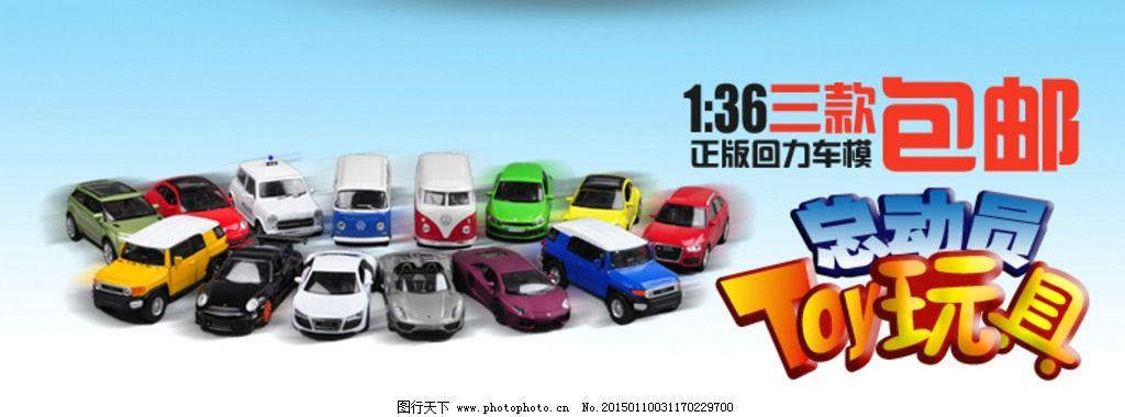 玩具车海报 汽车模型 淘宝海报 750海报 详情页海报 设计 淘宝界面