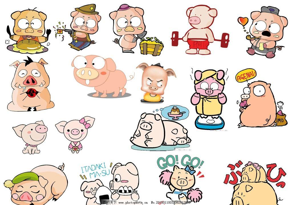小猪素材 动物矢量 猪矢量 卡通小猪 卡通猪 动物卡通 平面素材