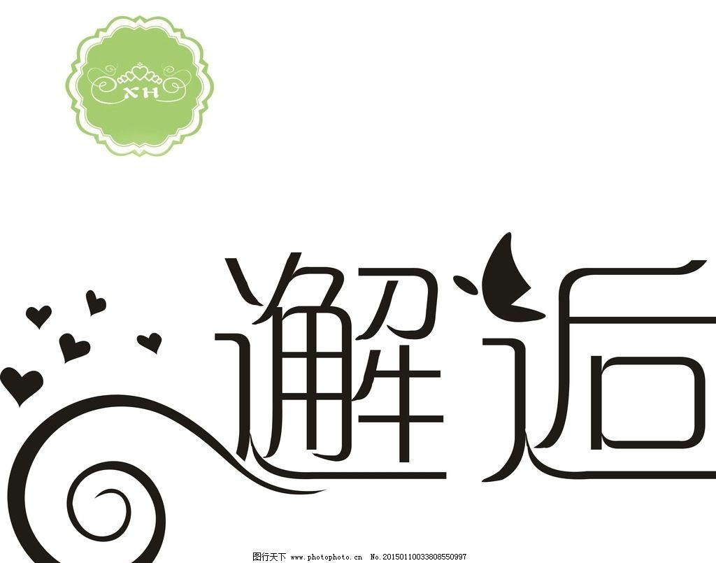 点字体设计 简笔画分享展示