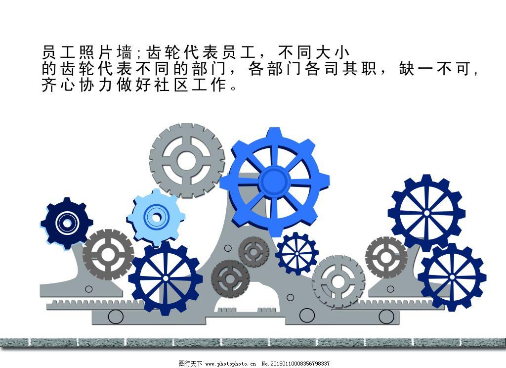 企业明星员工墙 创意员工墙 社区员工造型墙 齿轮造型 展板 其他展板图片