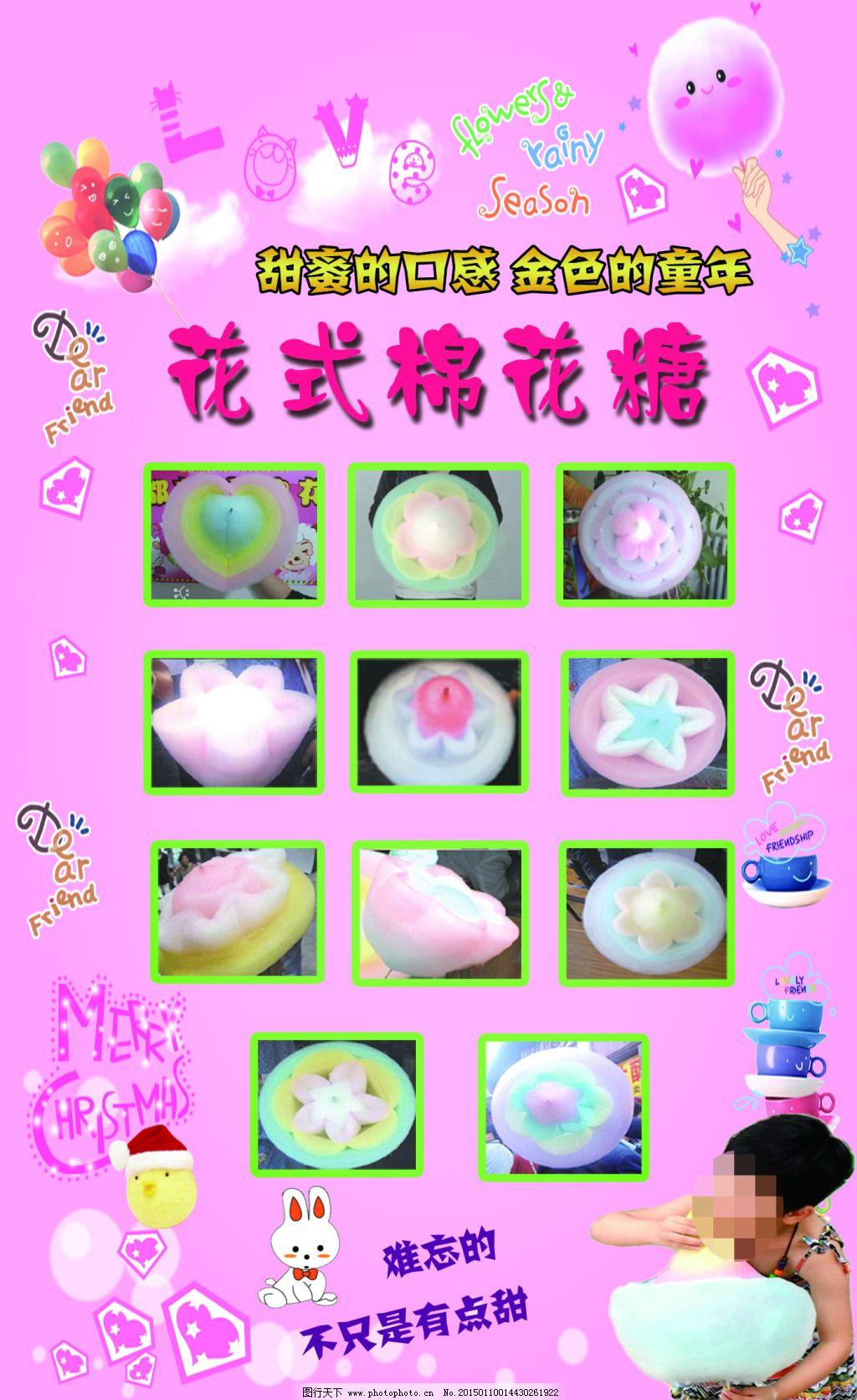 棉花糖免费下载 psd 广告设计 蓝色背景 棉花糖 人物图片 棉花糖图片