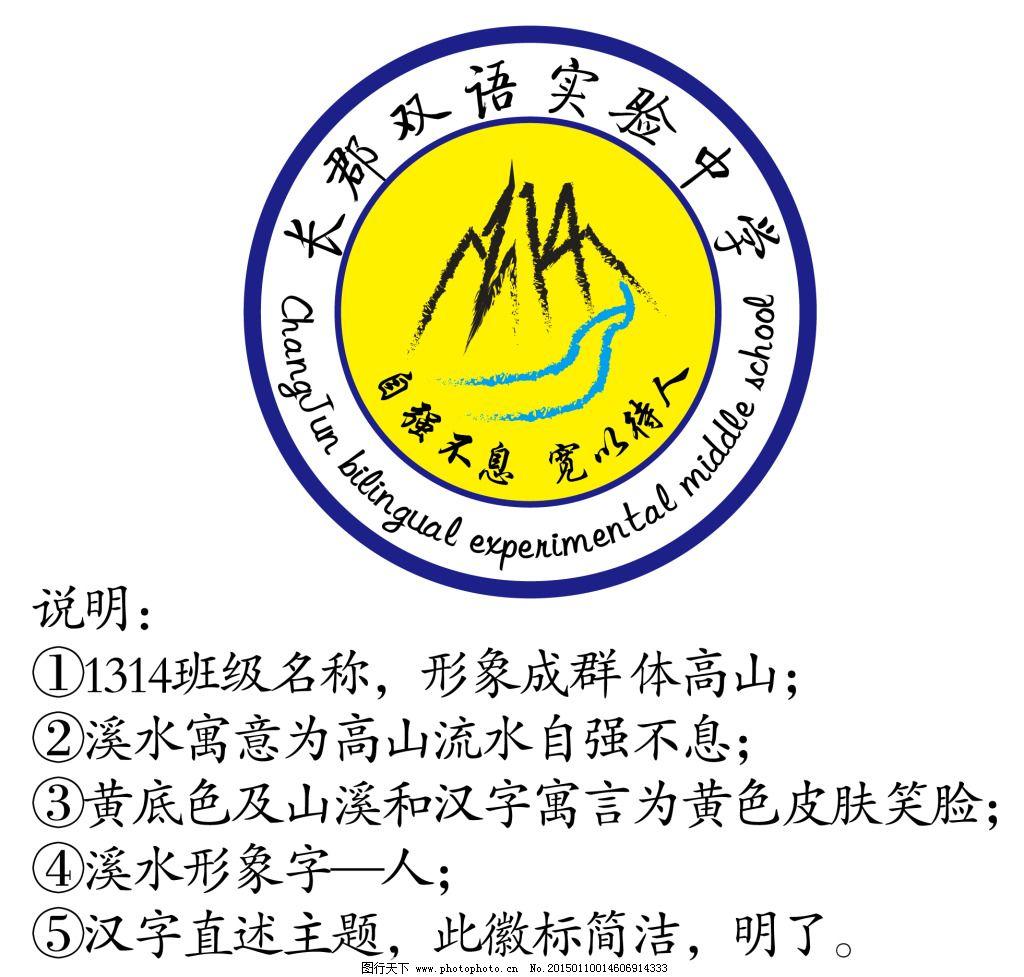 班徽 山 中学 1314班 山 水 中学 班徽 长郡双语实验中学 原创设计