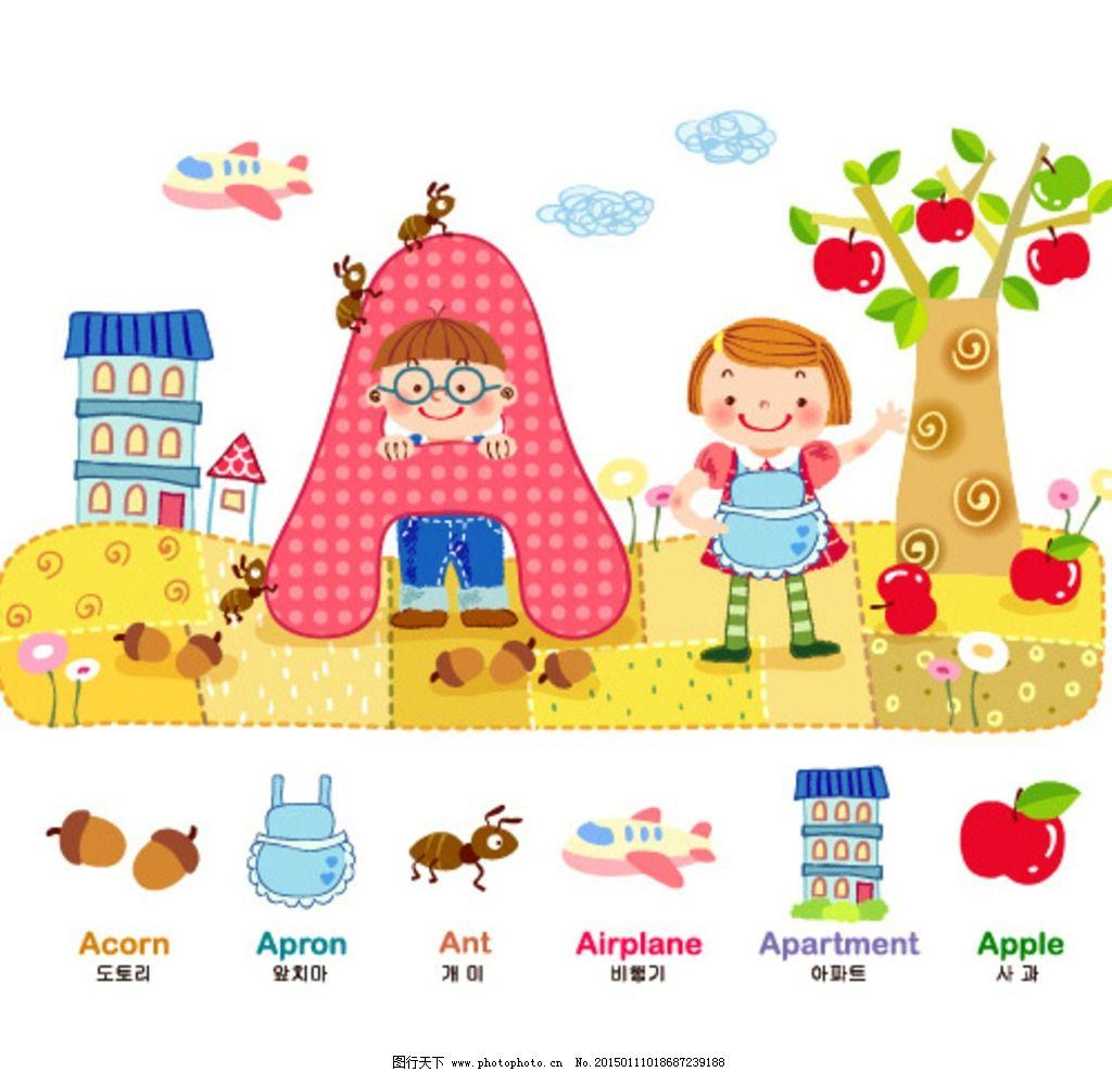 韩国 卡通 手绘 儿童 苹果 蚂蚁 坚果 a 字母   飞机 房子 插画 围裙