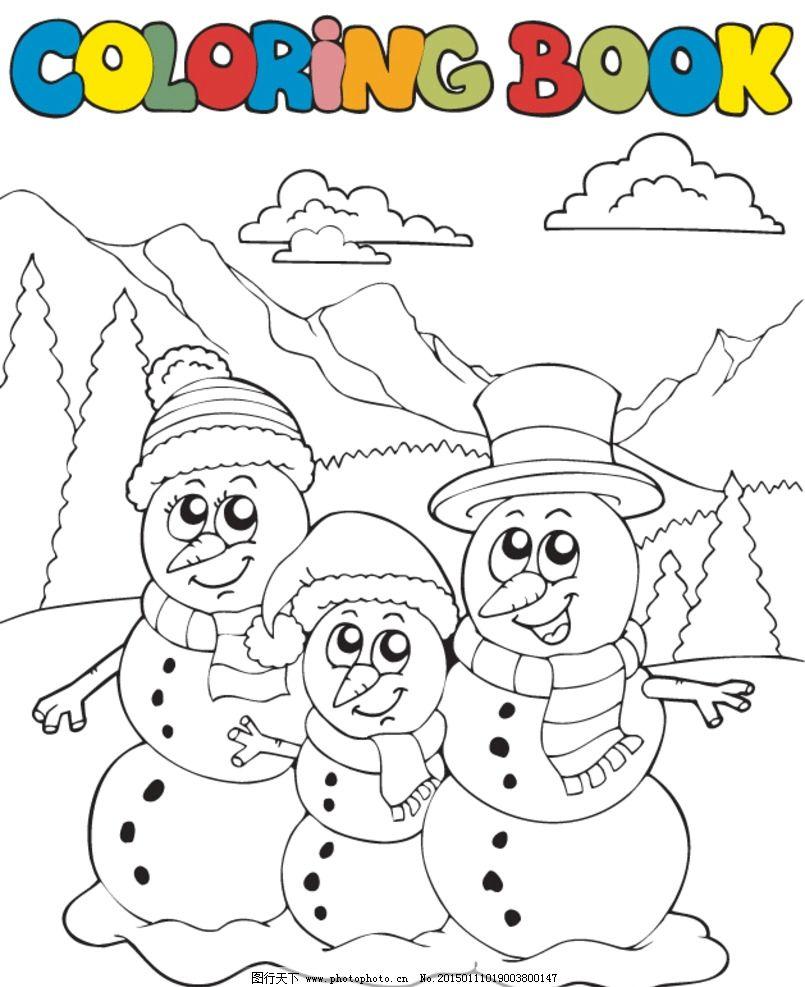 儿童着色绘画 卡通插画 雪人 手绘插图 卡通背景 黑白彩绘底图 轮廓