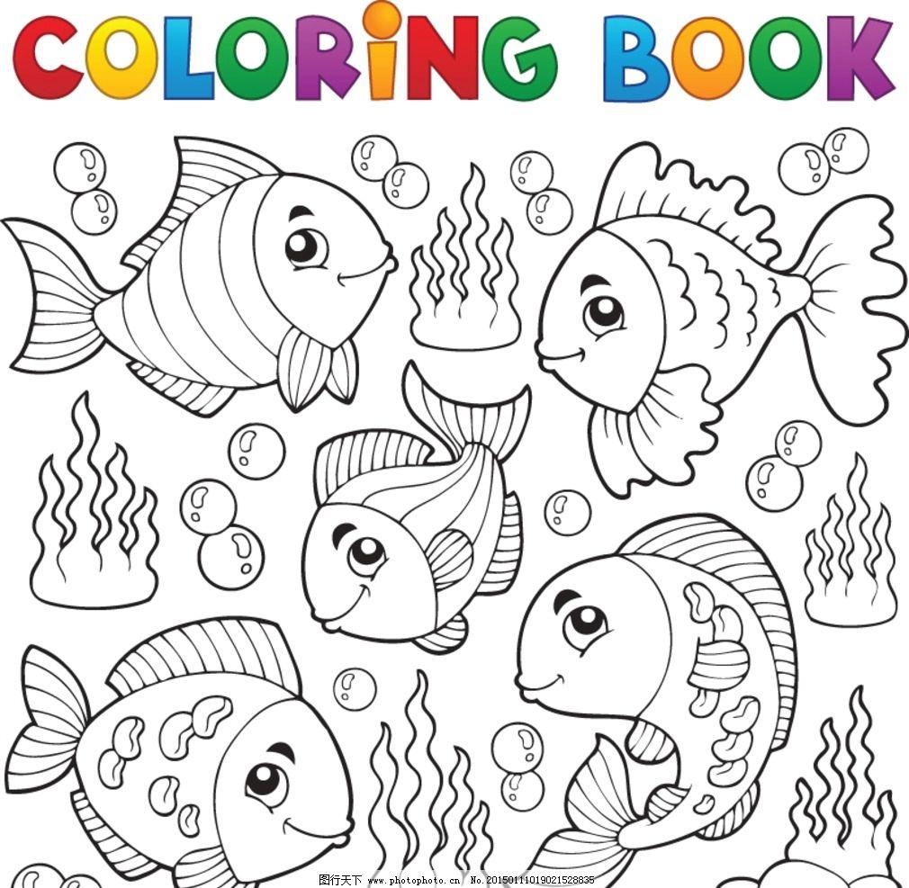 卡通插画 手绘插图 卡通背景 鱼 儿童着色绘画 黑白彩绘底图 卡通动物