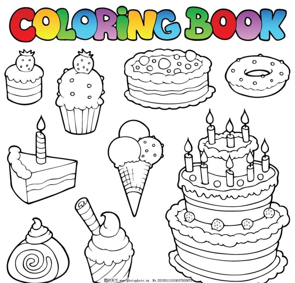 儿童着色绘画 卡通插画 手绘插图 生日蛋糕 卡通背景 黑白彩绘底图