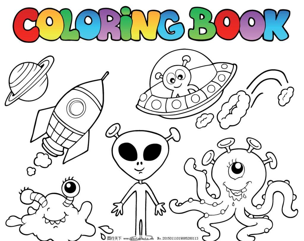 卡通插画 手绘插图 卡通背景 外星人 飞碟 儿童着色绘画 卡通动物
