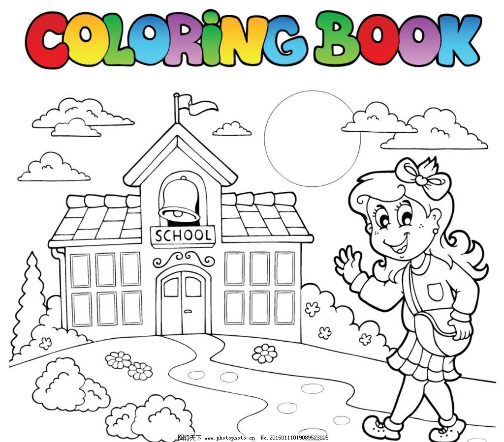 卡通插画 手绘插图 卡通背景 儿童 学校 儿童着色绘画 黑白彩绘底图