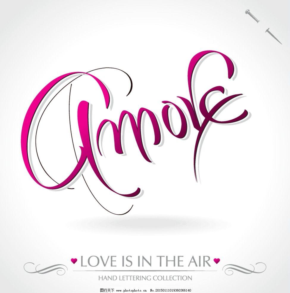 情人节 英文艺术字体 手写字母 求爱 手绘情人节 love 贺卡 七夕 爱情