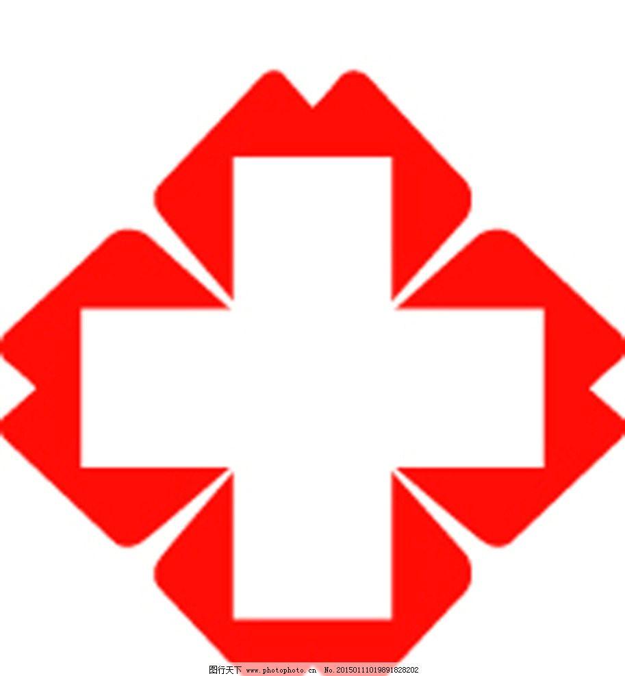 医院 卫生站 标志 红色 十字架 设计 标志图标 公共标识标志 eps