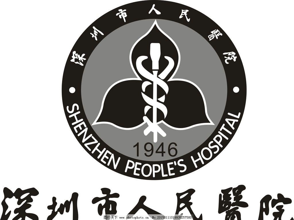 深圳市人民医院标志矢量图图片