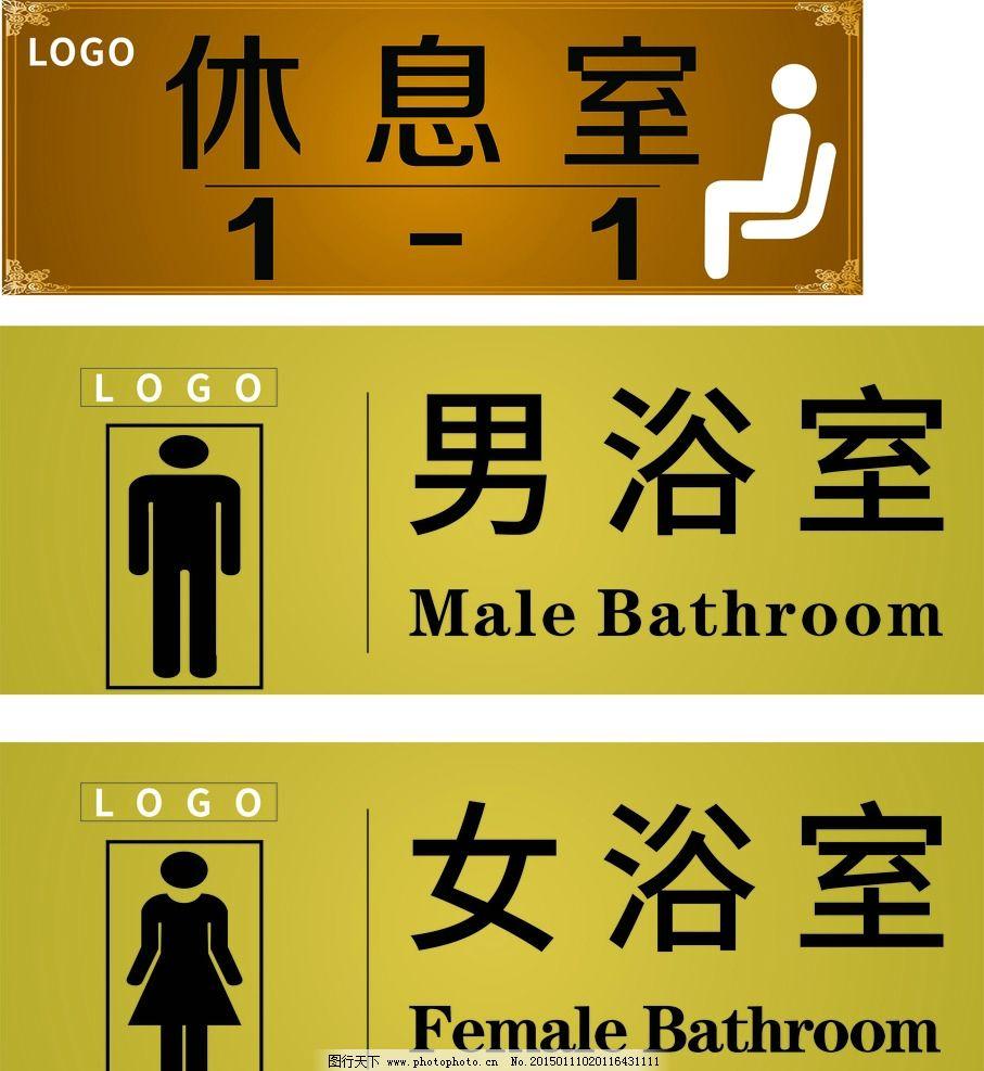 休息室 浴室 男标志 休息标志 女标志 设计 标志图标 其他图标 cdr