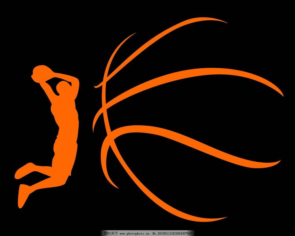 扣篮 篮球 手绘篮球 篮球运动员 人物剪影 轮廓 cba 篮球运动 nba 球