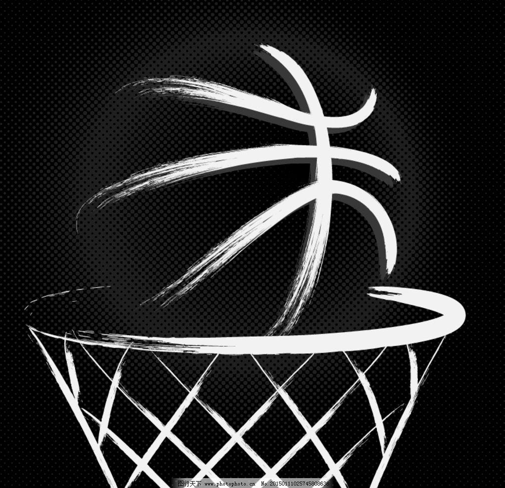 篮球 手绘篮球 篮球运动 体育运动 矢量