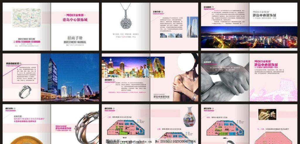 珠宝 银饰 文化艺术品 招商手册 宣传手册 深圳 戒指 设计 广告设计