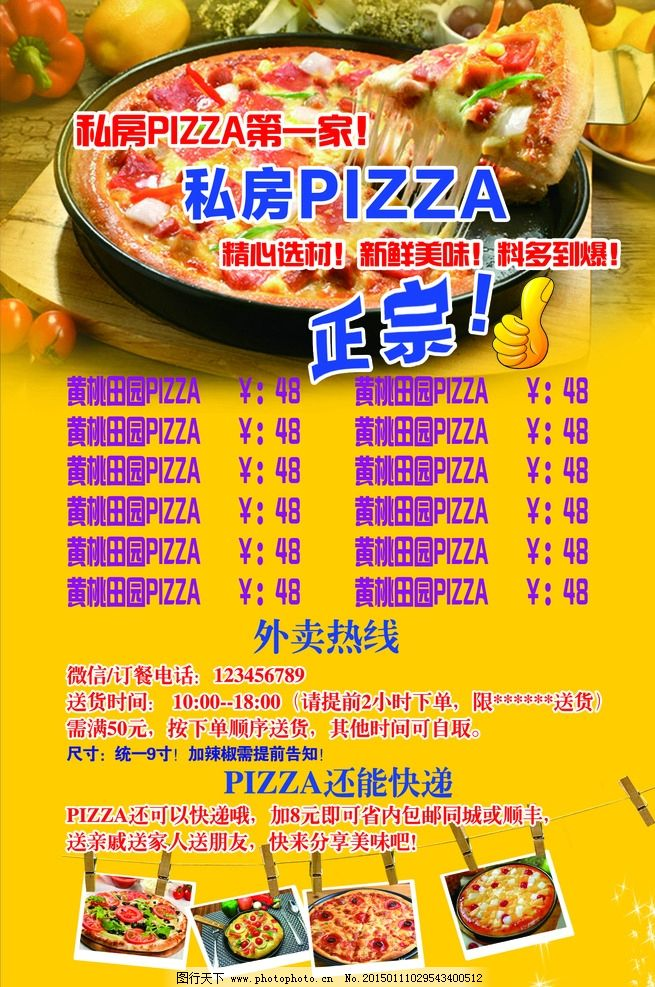 pizza海报宣传单图片