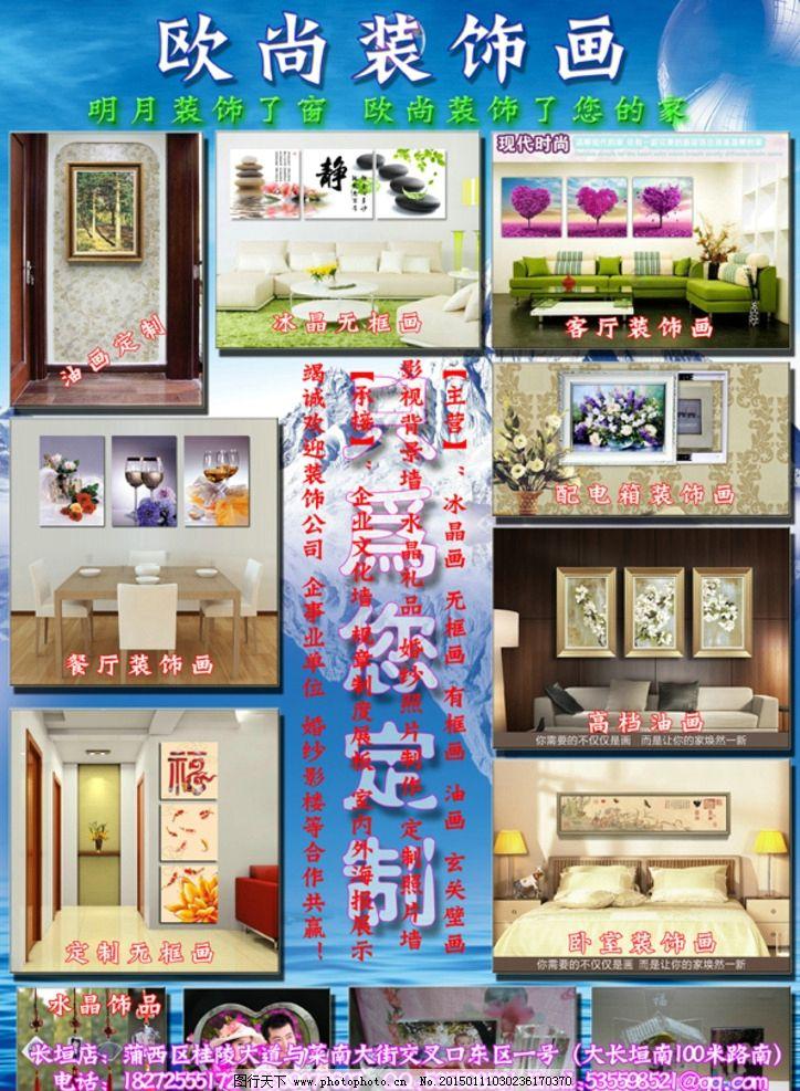 无框画 油画 影视墙 玄关壁画 工艺玻璃 设计 广告设计 dm宣传单 300d