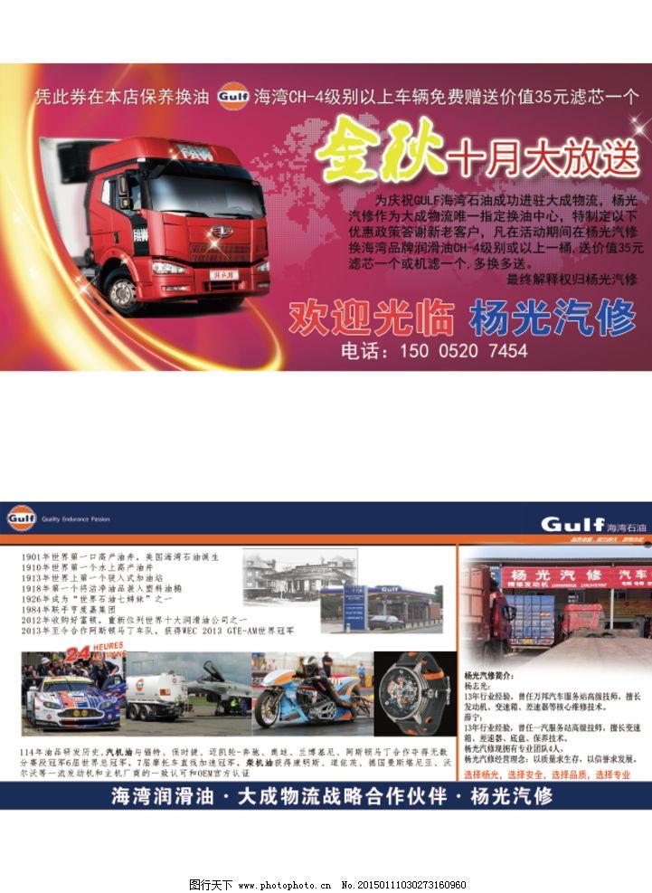 gulf海湾汽车修理厂宣传单页图片_展板模板_广告设计图片