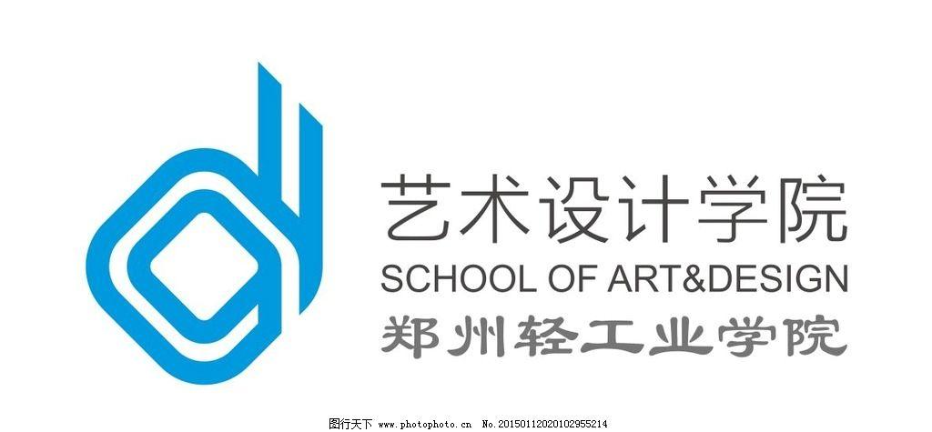 郑州 轻工业学院 艺术设计学院 logo 标志 校徽 学院 logo 设计 标志