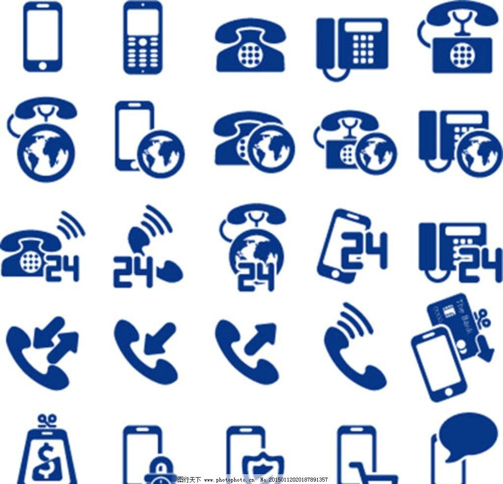 多种电话小图标图片