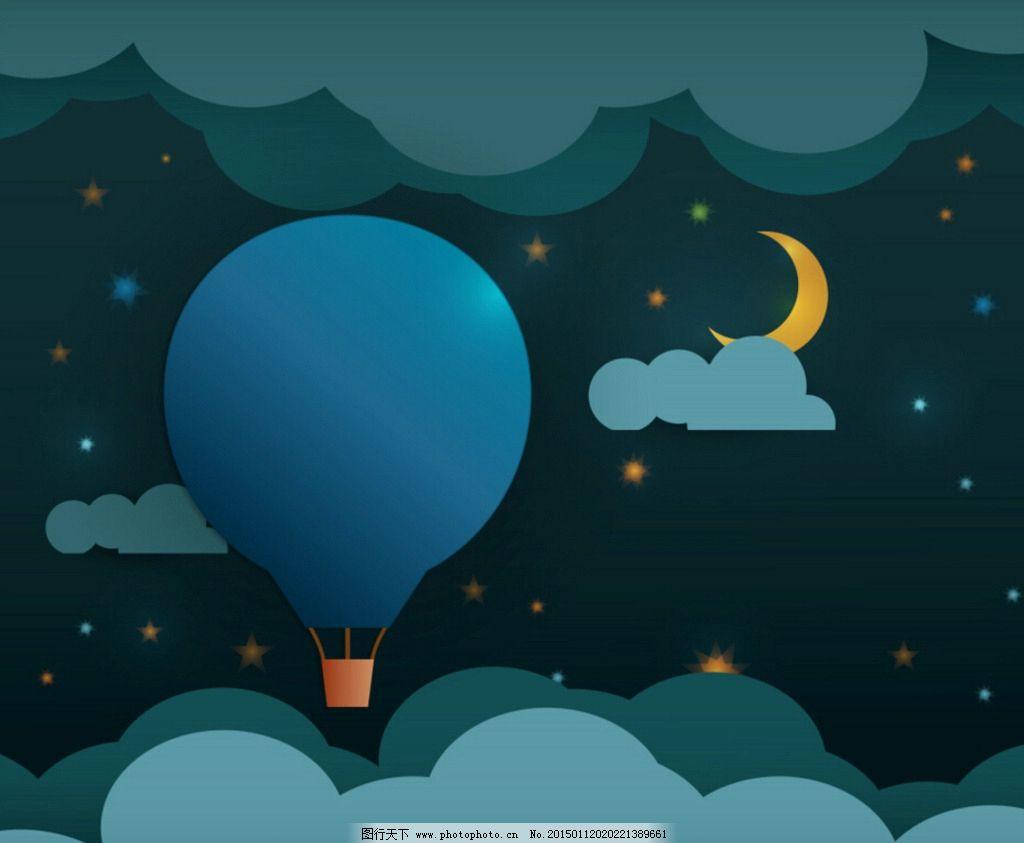 卡通夜晚剪纸 卡通 可爱 月亮 星星 夜晚 晚上 热气球 白云 云彩 剪纸