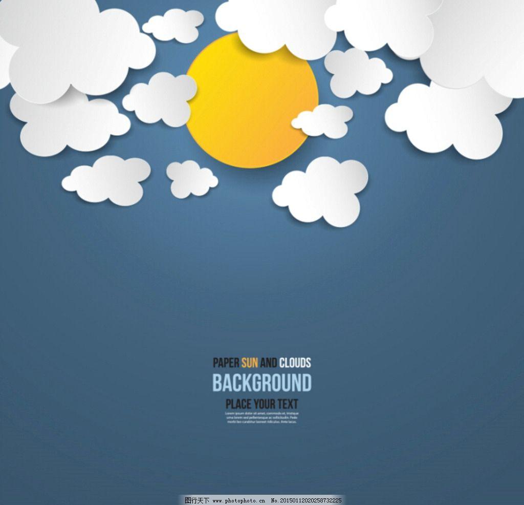太阳白云剪纸图片