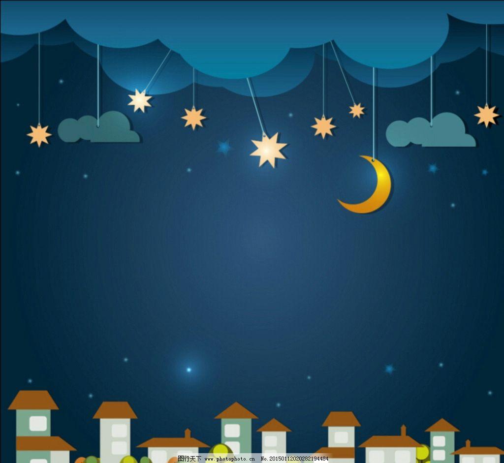 卡通夜晚剪纸 卡通 可爱 住房 楼房月亮 星星 夜晚 晚上 白云 云彩