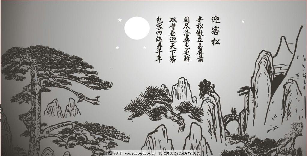 迎客松 松树 树 画 背景墙 设计 自然景观 其他 cdr