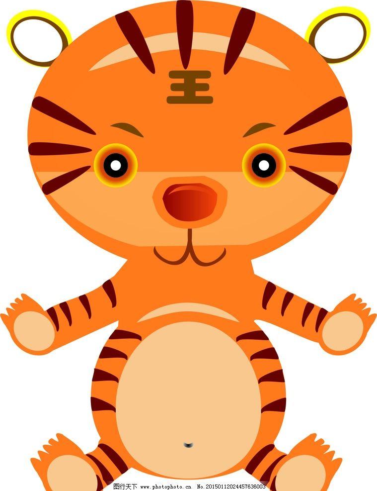 老虎 卡通 动物 动漫