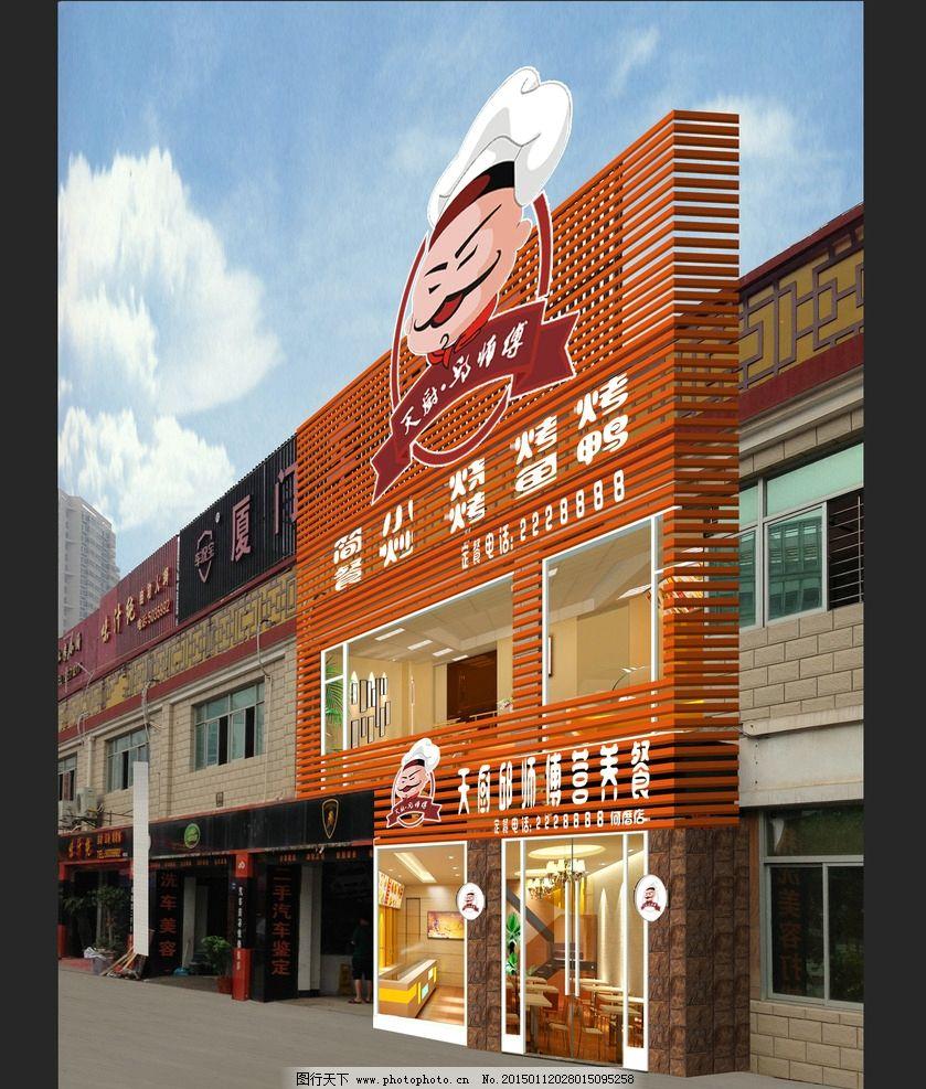 餐厅外观图片_建筑设计