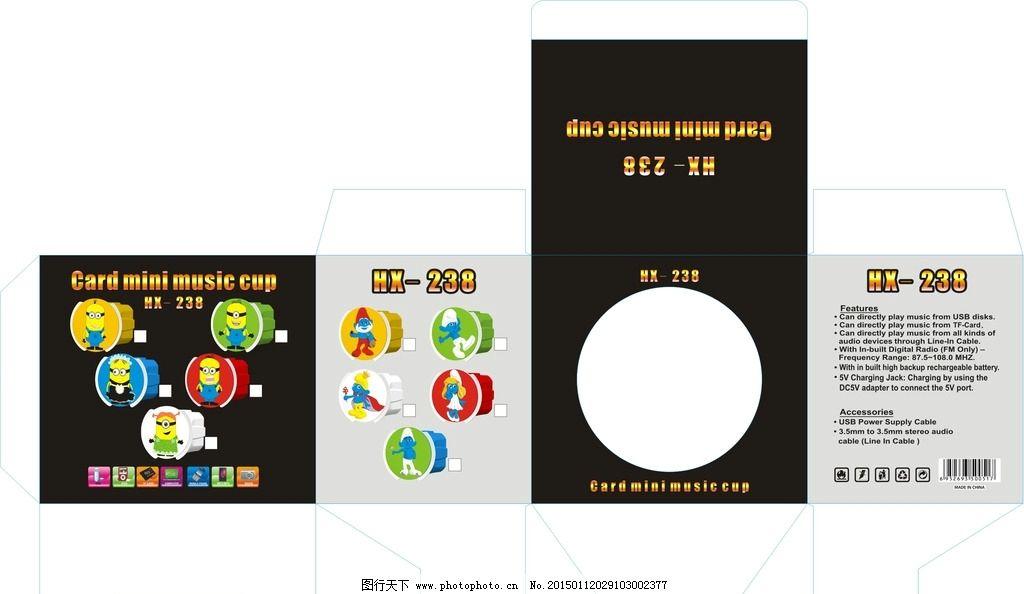 黑色彩盒 包装源文件 音响包装源文件 设计 广告设计 包装设计 cdr