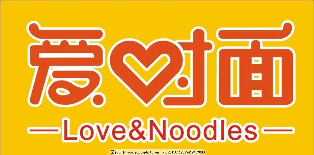 爱对面 标志 logo设计 可爱 字体设计 设计 广告设计 logo设计 cdr