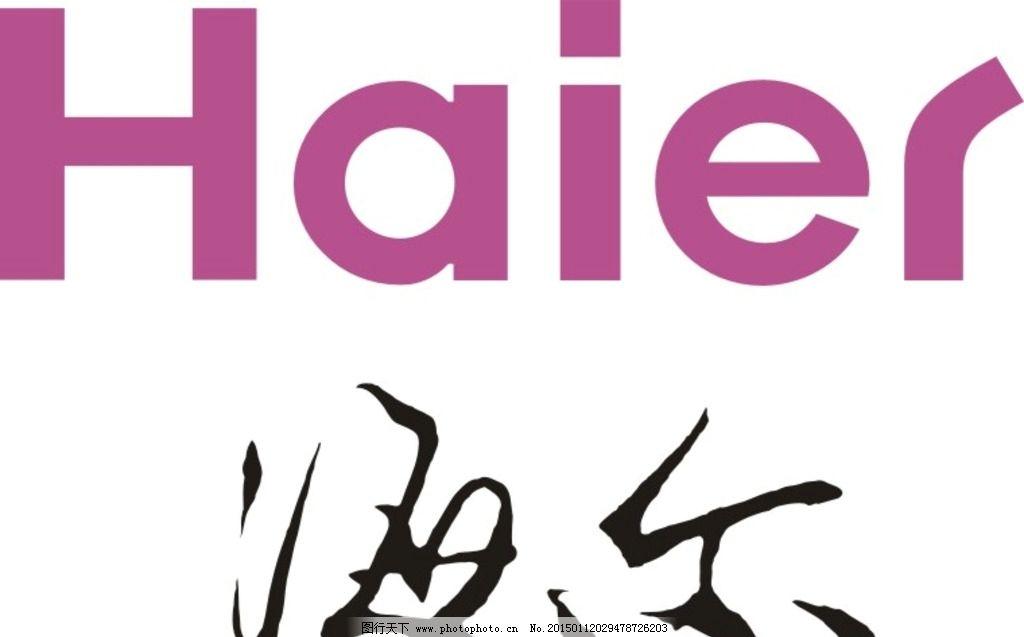 海尔logo 标志图片,商标 标签 广告设计-图行天下图库