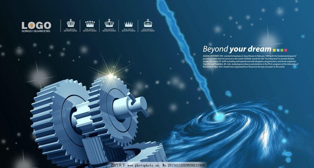 工业展板 工业科技 齿轮 星云 蓝色背景 蓝色科技 炫光 工业 设计