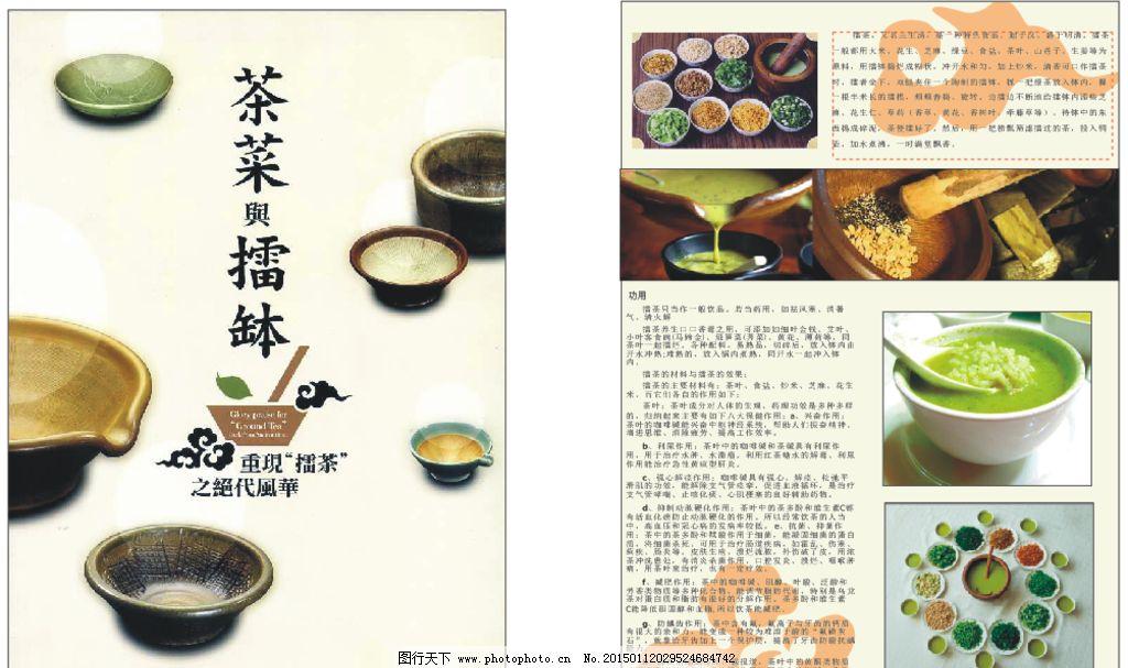擂茶 客家 茶叶 捣碎 传单 设计 广告设计 广告设计 cdr