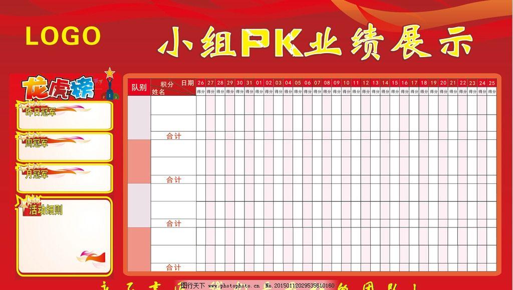 小组评比 pk图片_设计案例_广告设计_图行天下图库