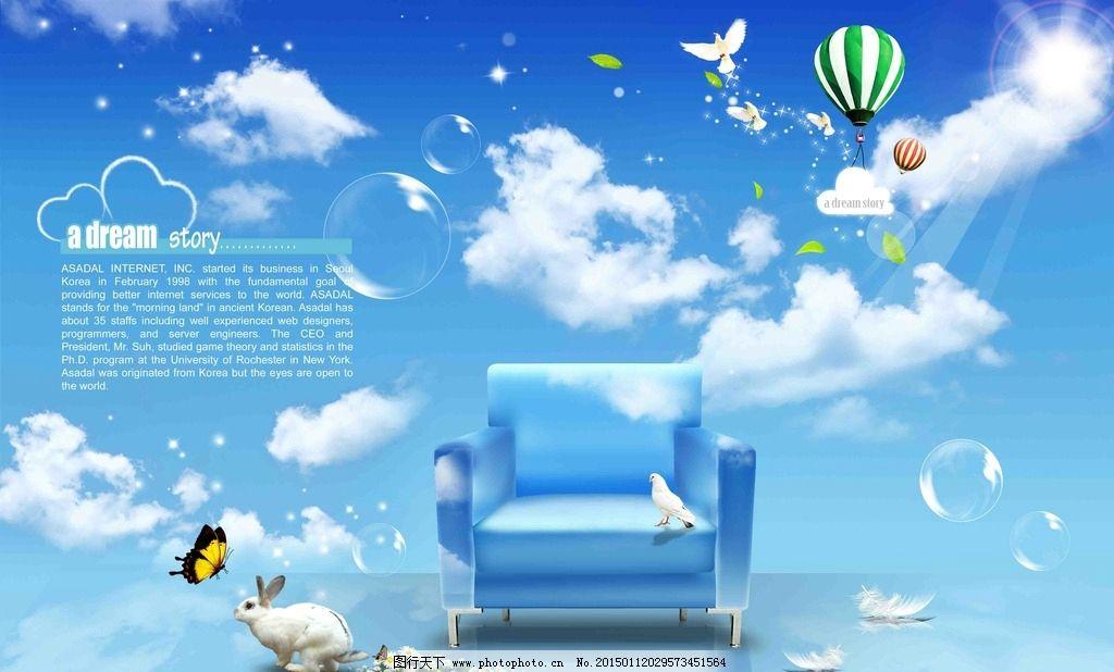 蓝天白云图片,婚庆海报 蝴蝶 兔子 鸽子 气泡 计生-图
