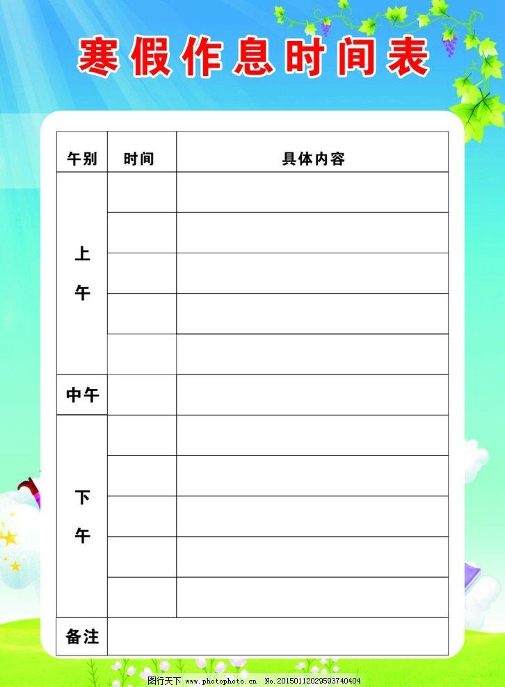 作息时间表图片