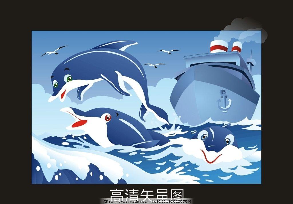 小海豚 卡通海豚 海洋动物 海底世界 海豚 鱼 设计 广告设计 海报设计